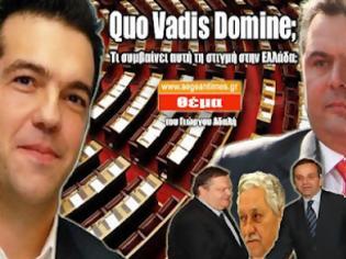 Φωτογραφία για Quo vadis Domine; Τι συμβαίνει αυτή τη στιγμή στην Ελλάδα;