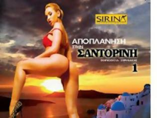 Φωτογραφία για «Αποπλάνηση στην Σαντορίνη» Το νέο πορνό της Μαριάννας Ντούβλη στη Σαντορίνι