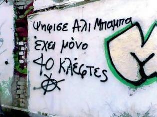 Φωτογραφία για Ελλάδα: Ο φίλος μου ο κλεπταποδόχος