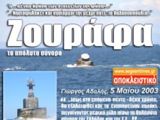 Φωτογραφία για Ζουράφα: Το απόλυτο σύνορο της Ελλάδας και της Ευρώπης! Είχαμε προβλέψει την πτώση του φάρου από το 2003