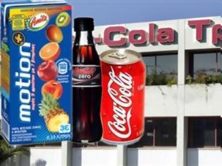 Φωτογραφία για Βρέθηκαν βακτήρια σε συκευασίες Amita Motion τι απαντά η Coca Cola 3E