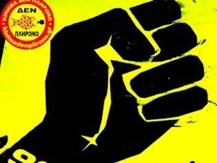 Φωτογραφία για Κίνημα Δεν Πληρώνω - Σιγά μη κλάψω, σιγά μη φοβηθώ!
