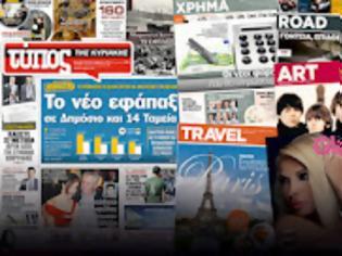 Φωτογραφία για Ψαλίδι 38% στο Εφάπαξ και διπλή μείωση για 58.000 υπαλλήλους...!!!
