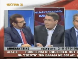 Φωτογραφία για Οι Έλληνες που δίνουν 600 δις δολάρια στην Ελλάδα για να σβηστεί το χρέος! [Video]