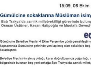 «Μουσουλμανικά ονόματα σε δρόμους της Κομοτηνής»