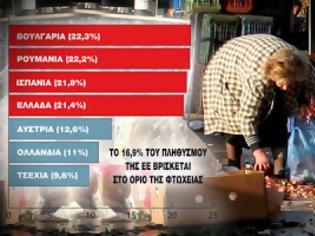 Φωτογραφία για ΣΤΟΙΧΕΙΑ ΣΟΚ ΤΗΣ EUROSTAT: Το φάσμα της φτώχειας απειλεί 3,4 εκατ. Ελληνες