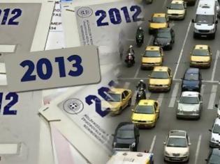 Φωτογραφία για «Κατάθεση ποσού ενός (1) ευρώ για τα τέλη κυκλοφορίας 2013»