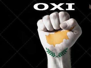 Φωτογραφία για B.ΠΟΥΤΙΝ: ΘΑ ΝΙΚΗΣΟΥΜΕ -- OXI: Η Κύπρος έγραψε πάλι Ιστορία - Ο πρώτος λαός που έσπασε τις ευρω-αλυσίδες
