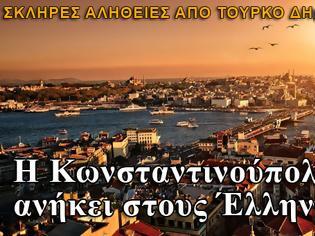 Φωτογραφία για Τούρκος δημοσιογράφος: Η Κωνσταντινούπολη ανήκει στους Έλληνες!