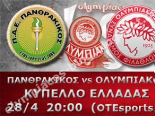 Φωτογραφία για ΣΕ LIVE STREAMING  ΠΑΝΘΡΑΚΙΚΟΣ - ΟΛΥΜΠΙΑΚΟΣ (20:00)