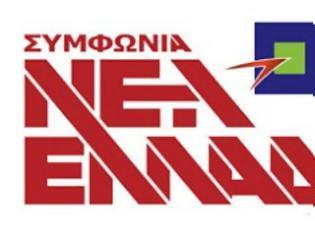 Φωτογραφία για Δήλωση Α.Λοβέρδου και προτάσεις της Συμφωνία για τη Νέα Ελλάδα [video]