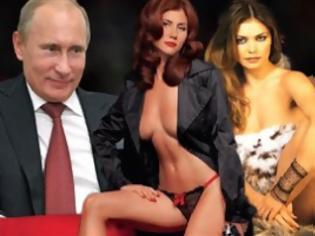 Φωτογραφία για Tρεις καλλονές διεκδικούν την καρδιά του Βλαντιμίρ Πούτιν