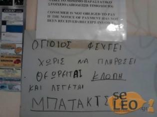 Φωτογραφία για Απίστευτη ταμπέλα σε κατάστημα σε χωριό των Σερρών