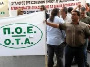 Φωτογραφία για Νέα στάση εργασίας από την ΠΟΕ – ΟΤΑ – Συνεδριάζει η ΚΕΔΕ για κλείσιμο των δήμων