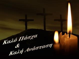 kali-anastasi-kai-kalo-pasxa Images - Frompo - 1