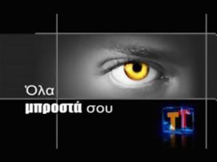 Φωτογραφία για Πάτρα: Ο τηλεοπτικός σταθμός TELE TIME στα χέρια των εργαζομένων