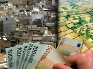Φωτογραφία για Πόσα θα πληρώνουμε για σπίτια, οικόπεδα, χωράφια
