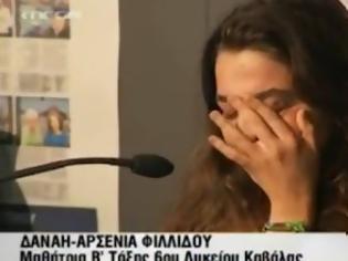 Το δάκρυ της Δανάης...