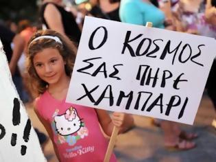 Φωτογραφία για Μήπως τελικά οι Έλληνες γελάσουν τελευταίοι;