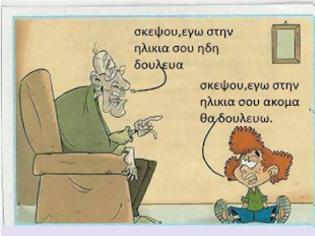 Φωτογραφία για Εσύ στην ηλικία μου; Εγώ στη δική σου!