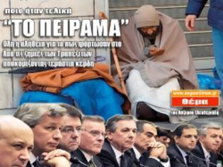 Φωτογραφία για Ολη η αλήθεια για το πως φόρτωσαν στο λαό τις ζημιές των Τραπεζιτών αποκομίζοντας τεράστια κέρδη