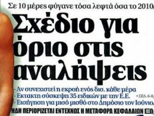 Φωτογραφία για 20-5-2012 Κυριακάτικες εφημερίδες:ΤΡΟΜΟΣ, ΑΙΜΑ, ΨΕΜΑ